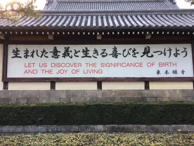 Kyoto - joy of living