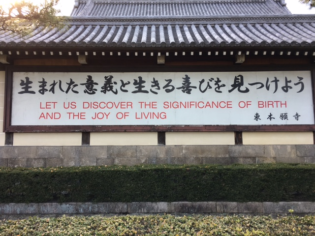Kyoto - joy of living